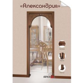 Арка Александрия